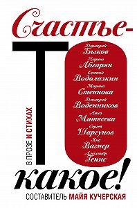 Алексей Иванович Слаповский -Счастье-то какое! (сборник)
