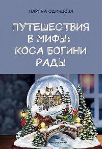 Марина Одинцова -Путешествия в мифы: Коса богини Рады