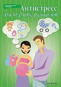 Наталья Царенко - Антистресс для будущих родителей