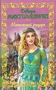 Дебора Макгилливрей -Мятежный рыцарь