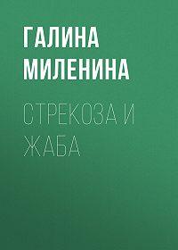 Галина Миленина -Стрекоза и Жаба