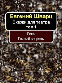 Евгений Шварц -Тень. Голый король.