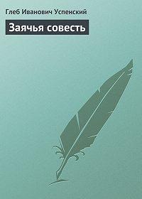 Глеб Успенский -Заячья совесть