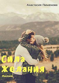Анастасия Пименова -Сила желания. Лилия