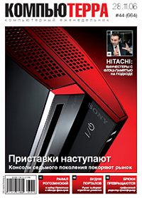 Компьютерра -Журнал «Компьютерра» № 44 от 28 ноября 2006 года