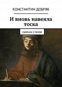 Константин Добряк -И вновь навеяла тоска. Сборник стихов