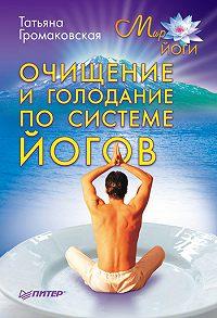 Татьяна Громаковская -Очищение и голодание по системе йогов