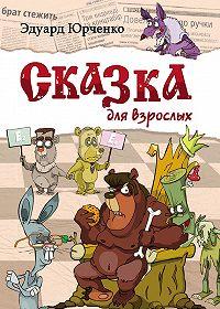 Эдуард Юрченко - Сказка для взрослых