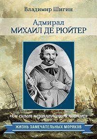 Владимир Шигин -Адмирал Михаил де Рюйтер