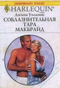 Джинна Уилкинс -Соблазнительная Тара Макбрайд