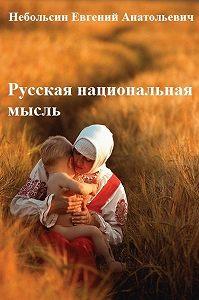 Небольсин Анатольевич -Русская национальная мысль. Том 4