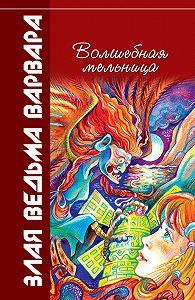 Всеволод Костров - Волшебная мельница
