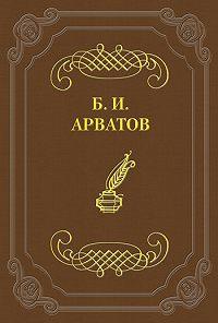 Борис Арватов -Так полемизировать некультурно