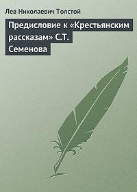 Лев Толстой -Предисловие к «Крестьянским рассказам» С.Т. Семенова