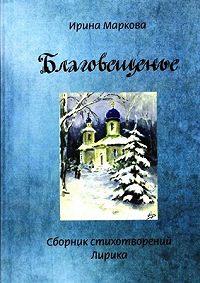 Ирина Маркова -Благовещенье