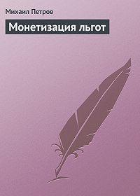 Михаил Петров -Монетизация льгот