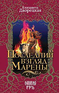 Елизавета Дворецкая -Последний взгляд Марены