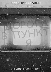 Евгений Кравец -Дорога впункт Я. Стихотворения