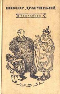 Виктор Драгунский -Слониха Лялька