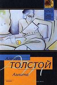Алексей Толстой -Аэлита