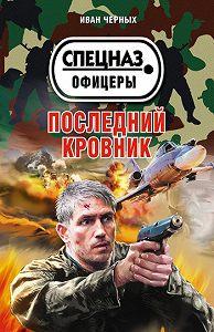 Иван Черных -Последний кровник