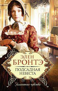 Элен Бронтэ -Подсадная невеста