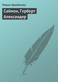 Мария Щербакова - Саймон, Герберт Александер