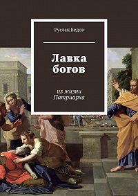 Руслан Бедов -Лавка богов