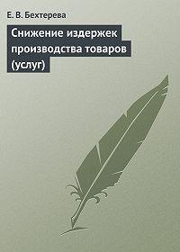 Елена Бехтерева -Снижение издержек производства товаров (услуг)