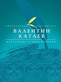 Валентин Катаев -Избранные стихотворения