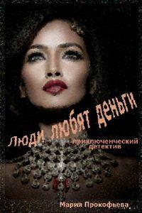 Мария Прокофьева -Люди любят деньги