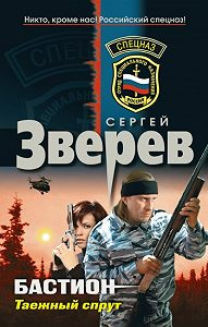 Сергей Зверев -Таежный спрут
