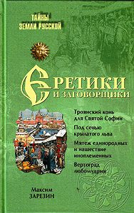 Максим Игоревич Зарезин -Еретики и заговорщики. 1470–1505 гг.