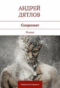Андрей Дятлов -Сопромат