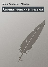 Борис Можаев - Симпатические письма