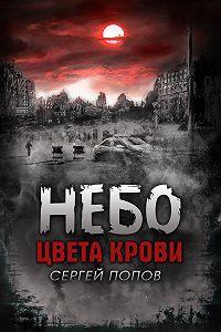 Сергей Попов -Небо цвета крови