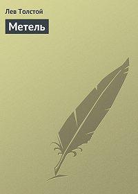 Лев Толстой -Метель
