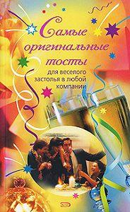 Н. В. Демидова -Самые оригинальные тосты
