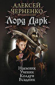 Алексей Черненко -Лорд Дарк: Наемник. Ученик. Колдун. Всадник (сборник)