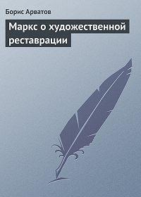 Борис Арватов -Маркс о художественной реставрации