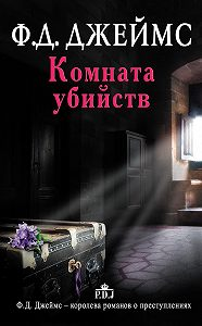 Филлис Дороти Джеймс -Комната убийств