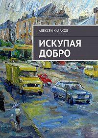 Алексей Казаков -Искупаядобро