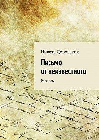Никита Доровских - Письмо отнеизвестного