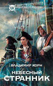 Владимир Корн -Небесный странник