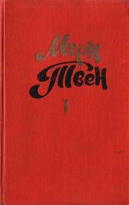 Марк Твен -Об искусстве рассказа