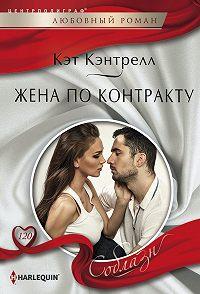 Кэт Кэнтрелл -Жена по контракту