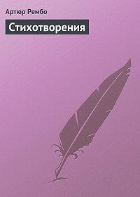 Артюр Рембо -Стихотворения