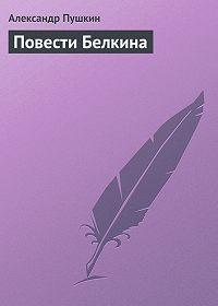 Александр Пушкин -Повести Белкина