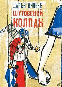 Дарья Викторовна Вильке -Шутовский колпак