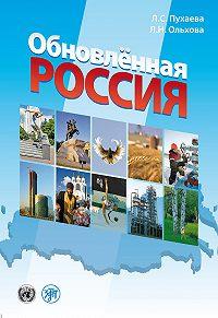 Людмила Ольхова, Л. Пухаева - Обновлённая Россия